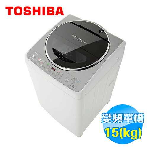 Toshiba 東芝 SDD變頻15公斤洗衣機 AW-DME15WAG
