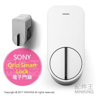 【配件王】日本代購 SONY 索尼 Qrio Smart Lock 智慧電子門鎖 防盜鎖 藍芽 wifi 手機遙控
