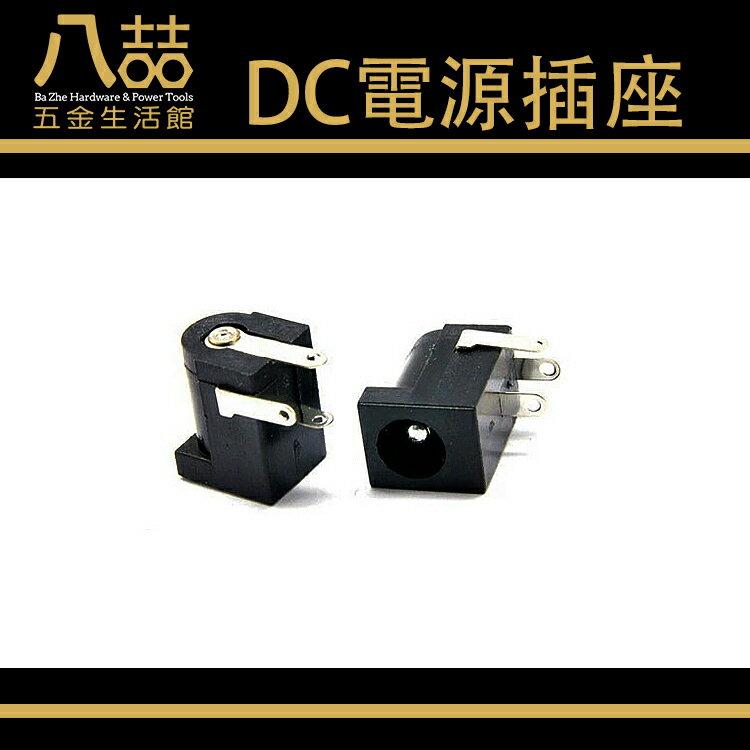 電源座 DC電源插座5.5*2.1MM DC2.1 電源插座 直流電源座 5.5 孔型 內針 2.1mm Arduino