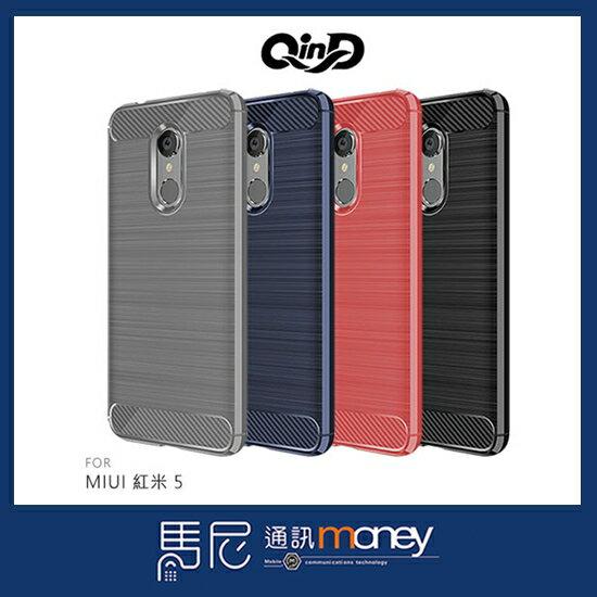 QinD拉絲矽膠套MIUI紅米5手機殼手機套散熱設計軟殼背蓋防指紋防摔殼【馬尼行動通訊】
