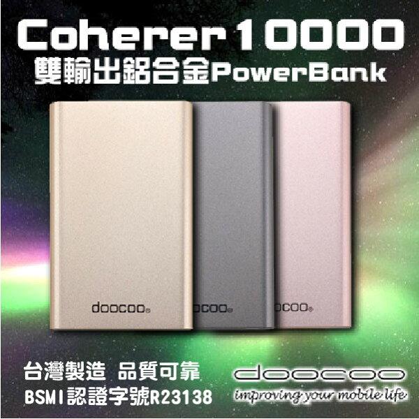 doocoo10000MAH移動電源行動電源2A手機平板支援快速充雙USB可同時充電