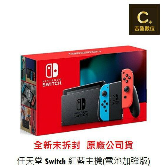 【NS】Nintendo Switch 主機 藍紅 電力加強版 主機搭配專用保護貼 【吉盈數位商城】