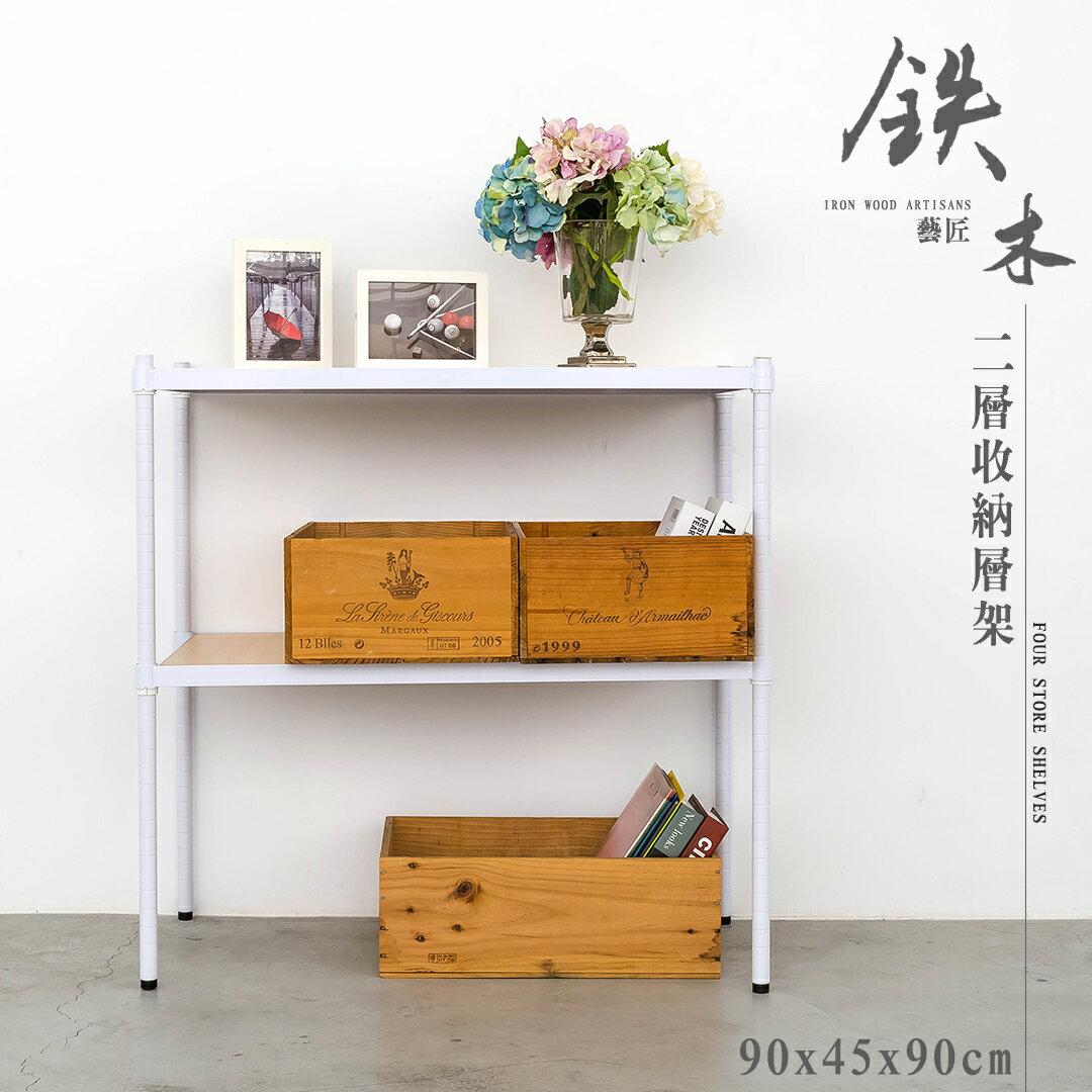 【 dayneeds 】鐵木藝匠 90X45X90cm 二層烤白收納層架【含木板】極致荷重 鐵架 層架 收納櫃 衣櫥架 儲藏架