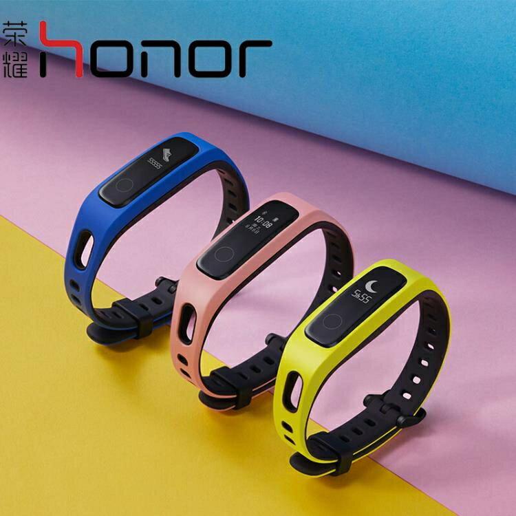 華為榮耀手環4防水智慧手環4Running版計步器健康監測手錶智慧提醒男女運動手環 跑姿監測長