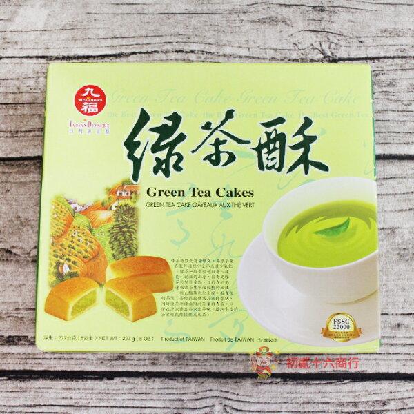 【0216零食會社】九福_頂級綠茶酥盒裝227g