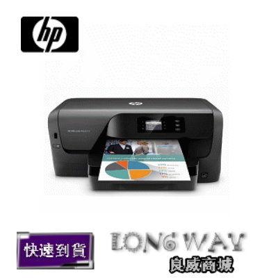 HP OfficeJet Pro 8210 All-in-One Printer 單功能噴墨印表機 D9L63A 登錄送全聯$500+加購墨水4色再送$1500