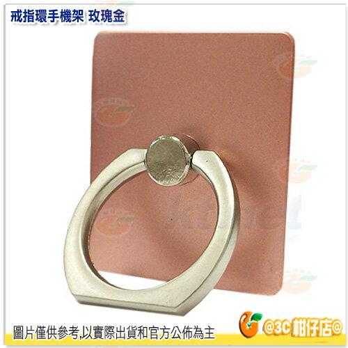 戒指環手機架 玫瑰金 手機戒指掛環 可180°折疊 360°旋轉 防掉落 防摔