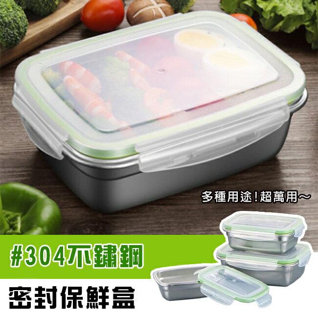 密封水果盒 不鏽鋼保鮮盒 多尺寸 #304 白鐵便當盒 儲藏盒 密封不溢 可微波 保鮮 冷藏【塔克】