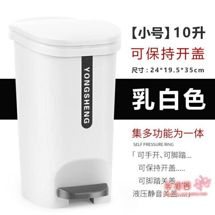 腳踏垃圾桶 保持開蓋腳踏式垃圾桶家用帶蓋大號客廳廚房廁所衛生間創意衛生桶