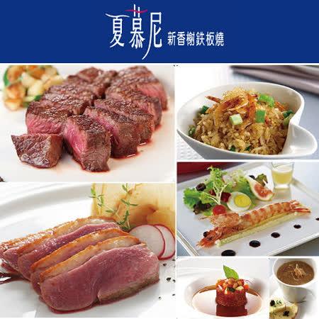 【王品集團-夏慕尼】王品集團-夏慕尼-新香榭鐵板燒排(MYDNA餐券優惠票)