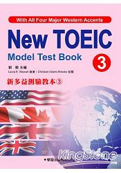 新多益測驗教本3 New Toeic Model Test Book