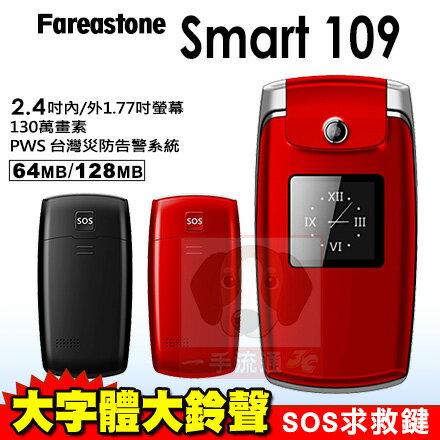 遠傳 Smart 109 雙螢幕摺疊手機 大字體 大按鍵 大鈴聲 翻蓋手機 - 限時優惠好康折扣