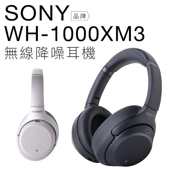 【送原廠收納包+KKBOX60天】全新品 SONY WH-1000XM3 耳罩式耳機 降噪 藍芽 耳罩 WH-1000XM【邏思保固二年】