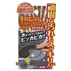 日本TAKAMORI 高森電磁爐面用去汙海綿(小塊包裝1入)
