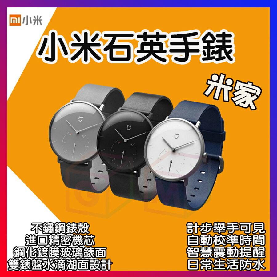小米石英手錶 運動手錶 計步 鬧鐘提醒 來電提醒 智能 米家石英錶 石英錶 小米手錶 GM數位生活館