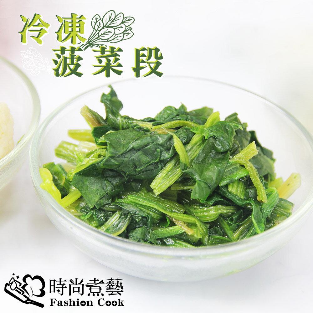 冷凍菠菜段 菠菜段 菠菜 冷凍蔬菜 200g/包