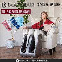 美容家電到加贈壓縮美腿組  DOCTOR AIR MF-003 MF003 3D 立體 腿部 按摩器 紓壓 按摩 群光公司貨