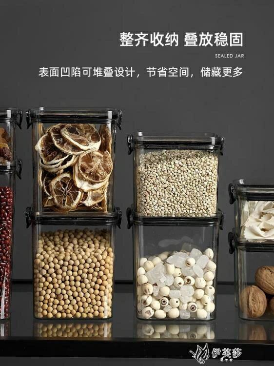 食品級密封罐防潮透明廚房儲物罐五穀雜糧香料零食幹貨瓶子收納盒