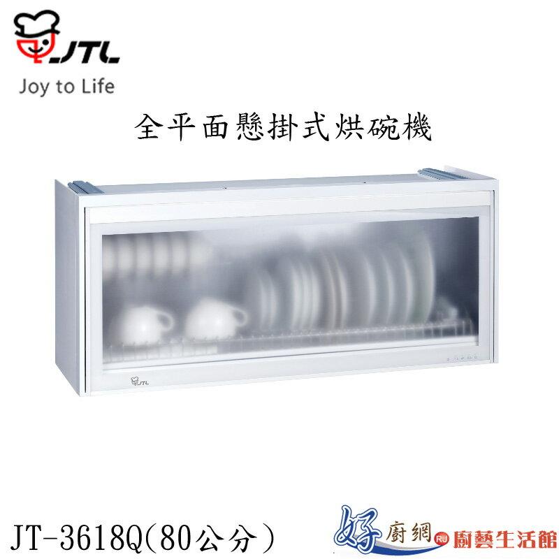 JT-3618Q-全平面懸掛式烘碗機