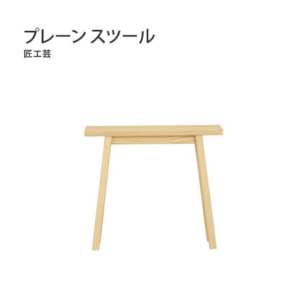 【MUKU工房】北海道旭川家具匠工藝無垢PLAIN椅凳(原木實木)