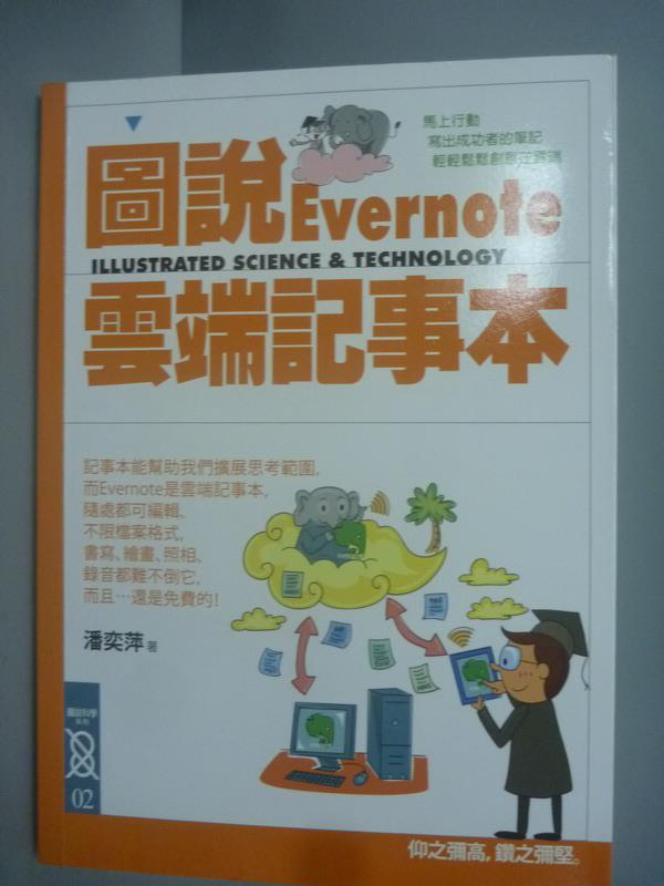 【書寶二手書T1/財經企管_IKS】圖說Evernote雲端記事本_潘奕萍