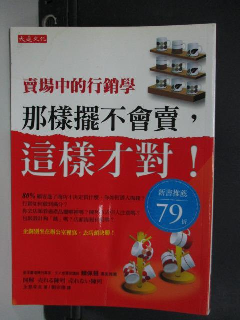~書寶 書T3/行銷_NSB~那樣擺不會賣 這樣才對!賣場中的行銷學_劉宗德