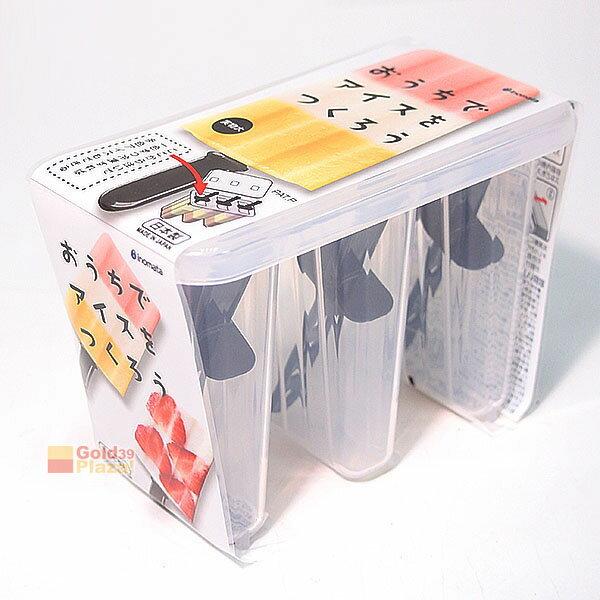 BO雜貨【SV8299】日本製5050三入冰棒盒製冰盒冰棒模型做水果冰棒雪泥養樂多紅豆枝仔冰