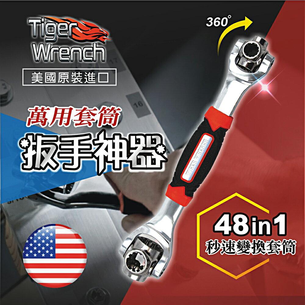 美國Tiger wrench 48合1萬用套筒扳手神器(新一代)-獨家總代理 0