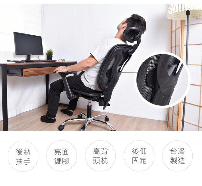 電腦椅 / 辦公椅 / 主管椅 SKR 高背腰網工學電腦椅 凱堡家居【A15239】 2