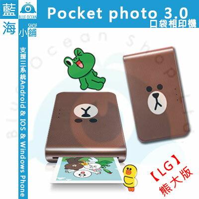 LG Pocket photo 3.0 口袋相印機 LINE 熊大 版 ★支援三系統Android & IOS iphone & Windows Phone ★