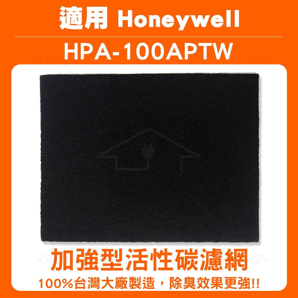 適用HONEYWELL HPA-100APTW 加強型活性碳濾網 單片