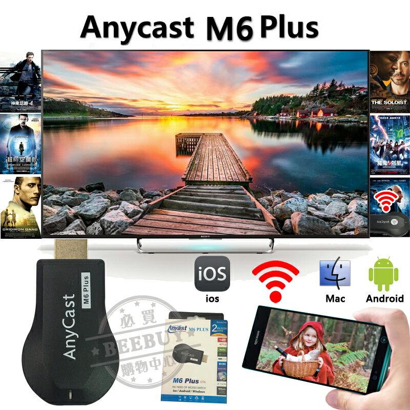 AnyCast M6 Plus HDMI 新版 無線傳輸器 同屏器  螢幕分享器 同步器 WIFI無線 投影器 手機 電視棒 安卓 蘋果 無線影音接收器 鏡像 電視棒 IOS12可用 HDMI延長線