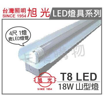 旭光 LED T8 18W 6000K 白光 4尺1燈 全電壓 工事燈 _ SI430018
