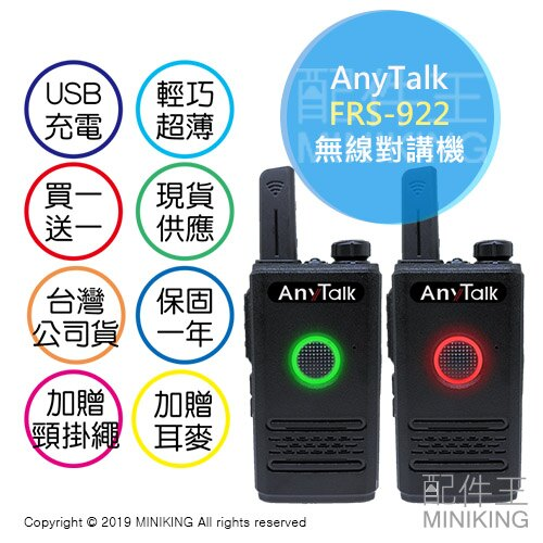 免運 公司貨 樂華 AnyTalk FRS-922 免執照 無線對講機 一組2入 輕巧 便攜 雙PTT功能 附耳麥