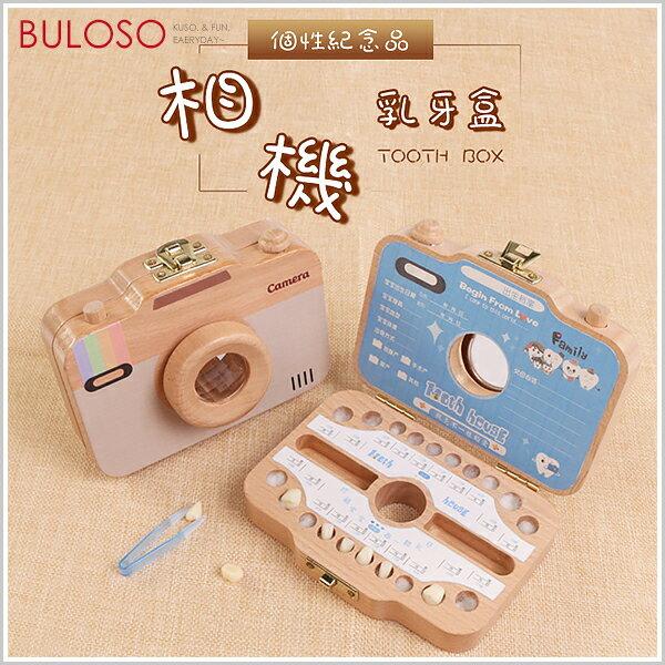 《不囉唆》木質相機乳牙保存盒胎毛乳牙紀念收藏寶寶成長(可挑色款)【A427244】