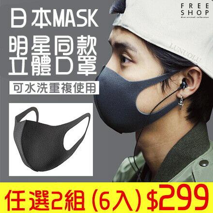 時尚暗黑系日本MASK