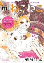 楢崎壯太耽美漫畫-月刊貓咪 - 限時優惠好康折扣