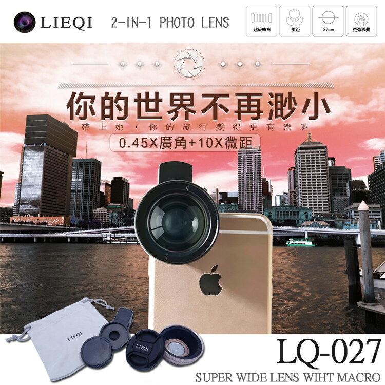 Lieqi LQ-027 0.45X 廣角鏡頭+10X微距 通用型 手機鏡頭/平板/自拍神器/專業外接鏡頭/ACER Liquid E2/E3 E380/E600/Jade S/Z330/Z410/Z520/Z530/Z630/Z630S/Z5 Z150  台灣大哥大 TWM Amazing X1/X2/X3/X5/X6/X7/X5S  台灣大哥大 TWM A1/A2/A3/A3S/A4/A4S/A4C/A5/A5S/A5C/A6/A6S/A7/A8