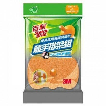 【3M】菜瓜布隨手掛架組 -餐具專用海綿菜瓜布 2片裝(菜瓜布)