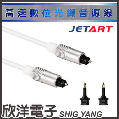 ※ 欣洋電子 ※ JETART 捷藝 高速數位光纖音源線 (CBA120) 2M/2米/2公尺