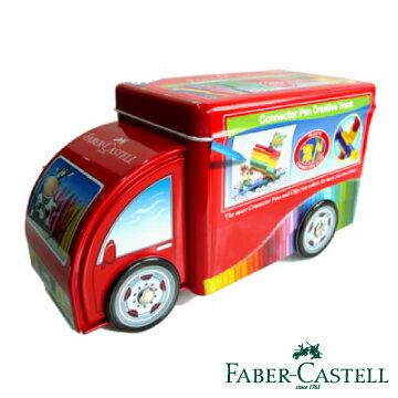 Faber-Castell 輝柏 #155072卡車造型33色連接筆