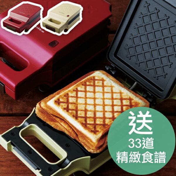結帳價$1380 日本/三明治機/烤箱/麗克特 Quilt格子三明治機 完美主義【U0059】