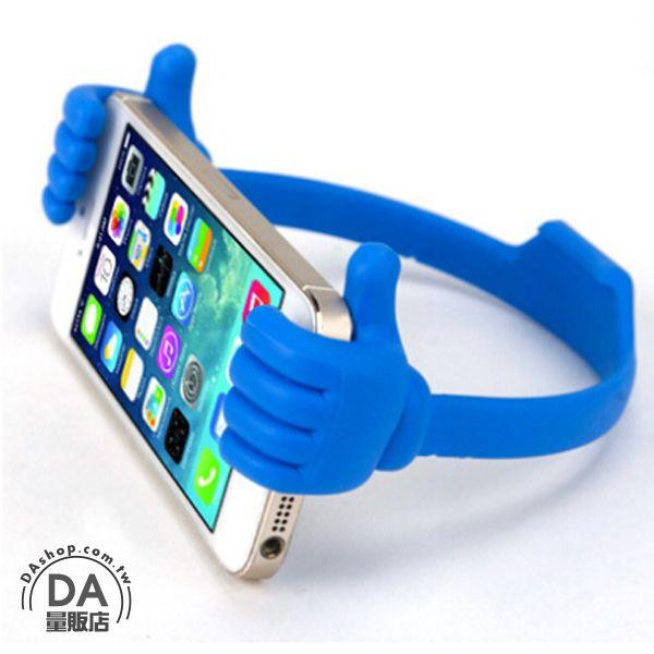 《DA量販店》大拇指 手指 手機 平板 支架 通用型 藍色(80-1772)