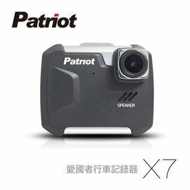 弘瀚--愛國者 X7 1080P SONY感光元件 超強夜視首選 台灣製造 (送16G TF卡 )