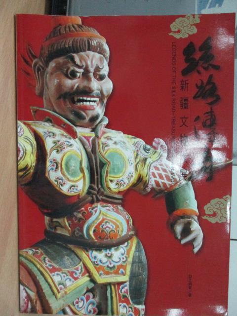 【書寶二手書T2/藝術_ZKO】絲路傳奇-新疆文物大展_民97