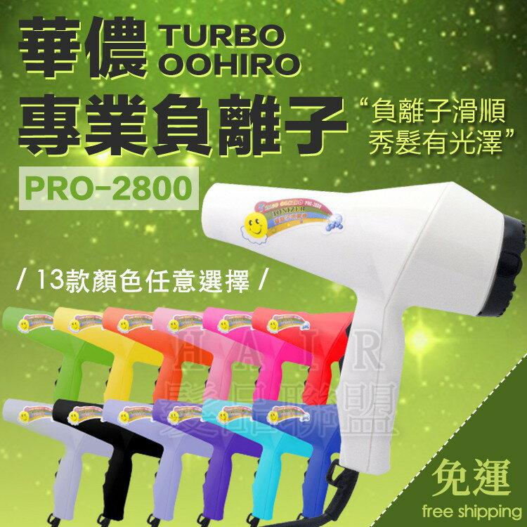 ★超葳★ 華儂 PRO-2800 負離子吹風機 吹風機 輕型吹風機 1100w