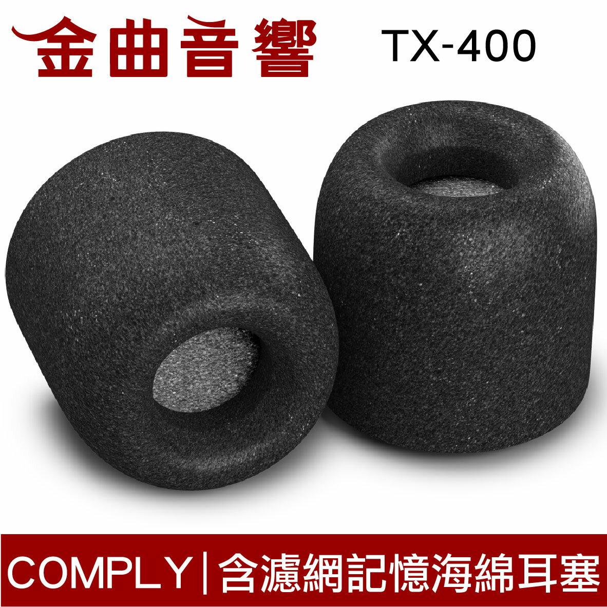 Comply TX-400 海綿耳塞 TX400 Denon C710 JaBra Rox CKR7TW | 金曲音響