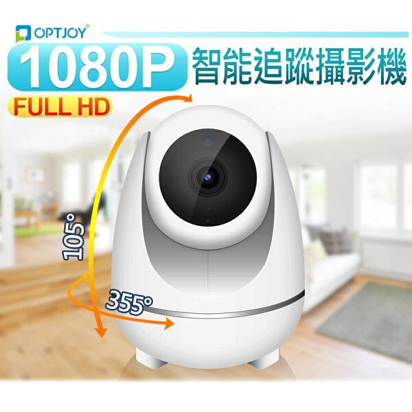 OPTJOY1080PWi-Fi智能追蹤巡航旋轉監視網路攝影機無線監控攝影機監視器無線攝影機錄影機WIFI