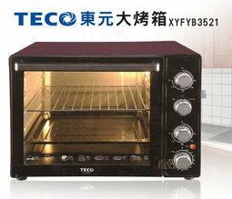 【尋寶趣】TECO 東元大烤箱 35公升 四層層架 烘焙 烤麵包 專業級 排煙功能 不鏽鋼發熱管 XYFYB3521