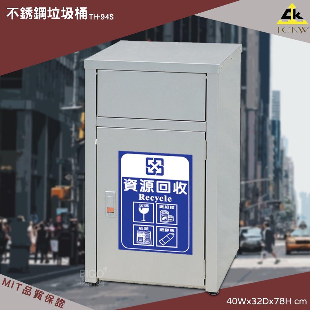 【MIT製-品質保證】鐵金鋼 TH-94S 不銹鋼垃圾桶 清潔箱 方形 廁所 飯店 房間 辦公室 百貨 會議室 不割手